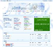 I See Forum, 冷知識專區, 福音版
