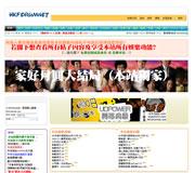 香港網上論壇 - hkforumnet.com 熱門|時事|節日|二手|買賣|休閑|交友|日記|心事|測心|靈異|資源|下載|IT|軟硬件|Game|資源|空間|娛樂|寵物|成人